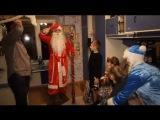 Дед Мороз и Снегурочка. Поздравление на дом.